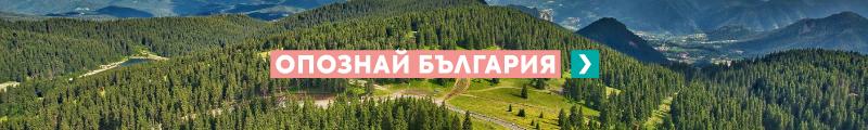 Опознай България