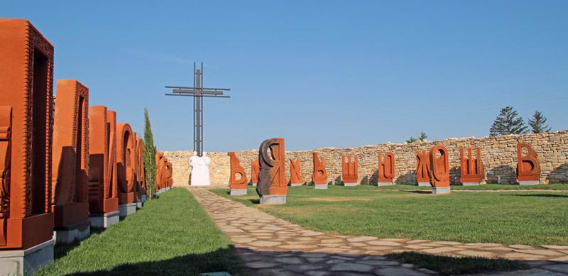 Dvor na Kirilicata, Bulgaria