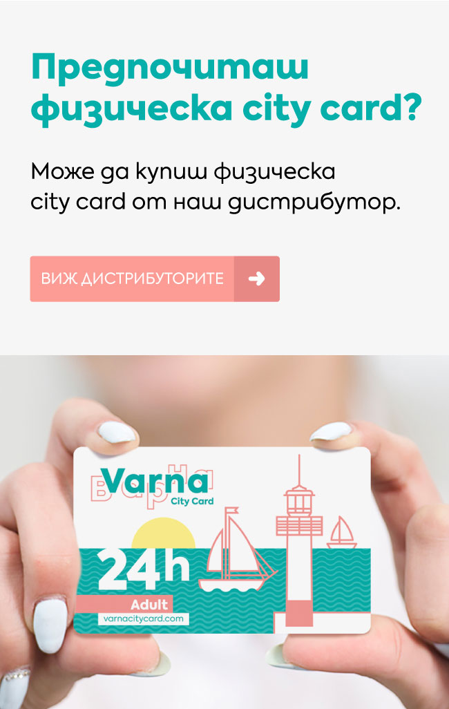 kupi-varna-city-card-mobile