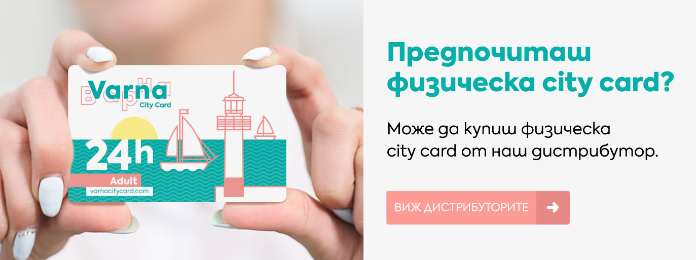 kupi-varna0city-card-desktop